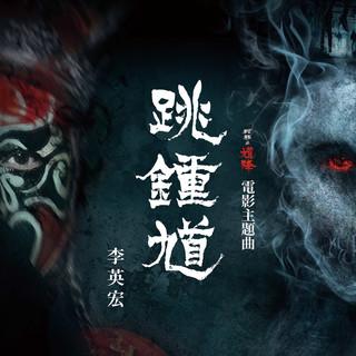 跳鍾馗 (電影粽邪2:馗降主題曲)