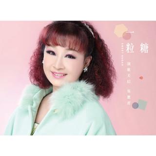 吳蕙君台語專輯一粒糖
