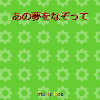あの夢をなぞって ~原作小説「夢の雫と星の花」~(オルゴール) (Ano Yume Wo Nazotte (Music Box))