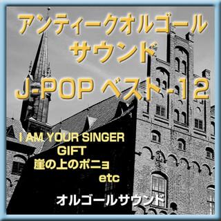 オルゴール J-POPベスト VOL-12 I AM YOUR SINGER/GIFT