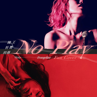 No Play (with 陳忻玥 Vicky Chen)