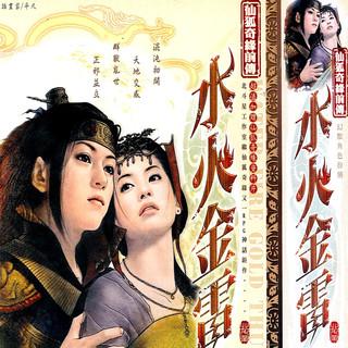 2001 水火金雷(仙狐奇緣前傳).Water, Fire, Gold & Thunder