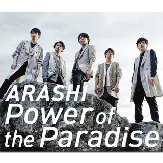 Power Of The Paradise