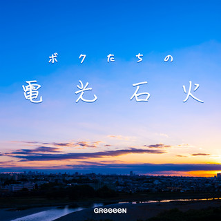 ボクたちの電光石火 (Bokutachi No Denkosekka)