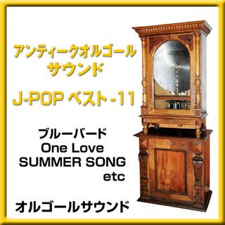 オルゴール J-POPベスト VOL-11 ブルーバード One Love