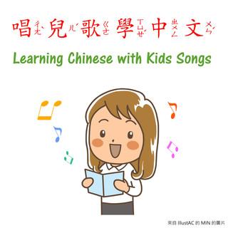 唱兒歌學中文