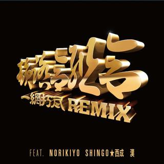 一網打尽 (REMIX) (feat. NORIKIYO, SHINGO★西成, 漢)