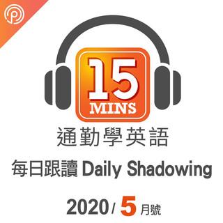 通勤學英語_每日英語跟讀 Daily Shadowing 5月號