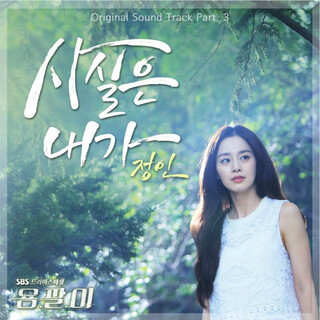 龍八夷 OST Part.3 (Yong-pal)