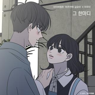 Dear you (Romance 101 X LeeHi) (網漫 乖乖女的戀愛指南)