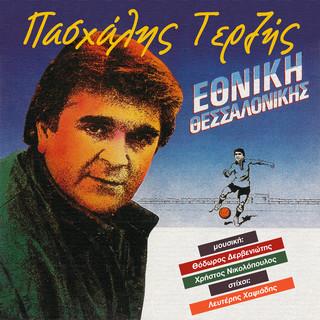 Ethniki Thessalonikis