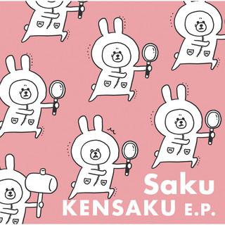 KENSAKU E.P. (ケンサクイーピー)