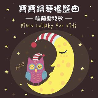 寶寶鋼琴搖籃曲:睡前聽兒歌 (Piano Lullaby for Kids)