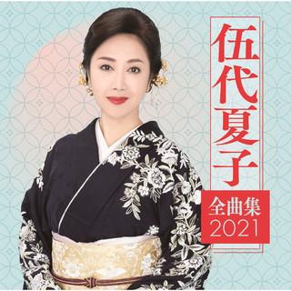 伍代夏子全曲集2021 (ゴダイナツコゼンキョクシュウニセンニジュウイチ)