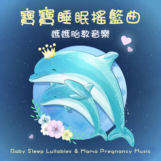 寶寶睡眠搖籃曲:媽媽胎教音樂 (Baby Sleep Lullabies & Mama Pregnancy Music)