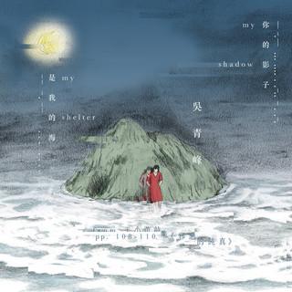 你的影子是我的海(from 王小苗詩集邪惡的純真pp. 108-110.)
