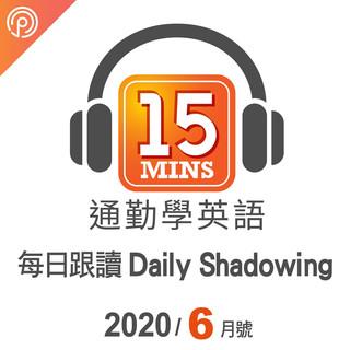通勤學英語_每日英語跟讀 Daily Shadowing 6月號