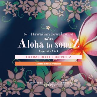 ホイケ アロハ トゥ ソングス エクストラコレクション02 カラオケバージョン (Hoike Aloha to songZ EXTRA COLLECTION Volume 02 - Instrumental Version -)