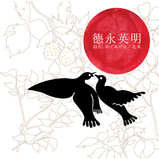 抱きしめてあげる/花束 (Dakishimeteageru / Hanataba)