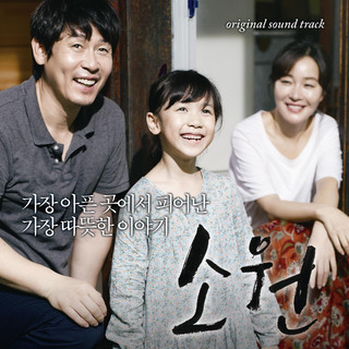 Wish (From 'Wish' Soundtrack) (소원 (From 'Wish' Soundtrack))