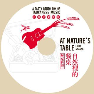 台灣音樂便當 Disc 2:自然裡的餐桌.無憂料理