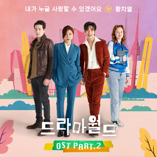 DRAMAWORLD OST Part.2 (드라마월드)