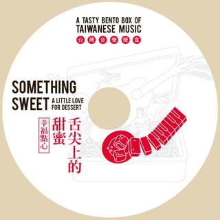 台灣音樂便當 Disc 4:舌尖上的甜蜜.幸福點心