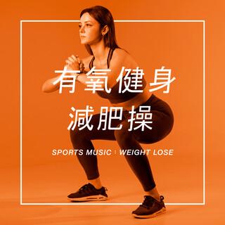 運動音樂:有氧健身減肥操 (SPORTS MUSIC:WEIGHT LOSE)