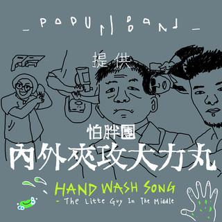 內外夾攻大力丸 (Hand Wash Song - The Little Guy In The Middle)