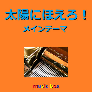 太陽にほえろのテーマ (オルゴール) (Taiyo Ni Hoero No Theme (Music Box))