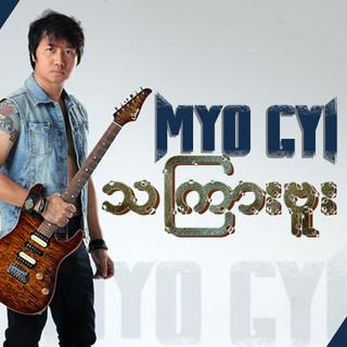 Tha Kyar Buu