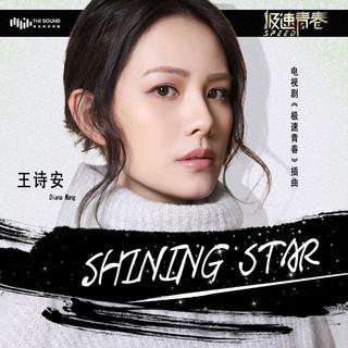 Shining Star (電視劇極速青春插曲)