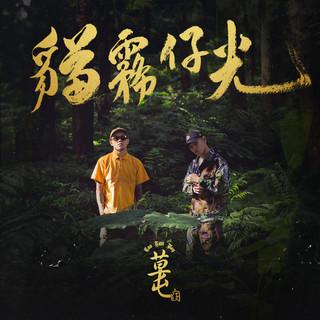 貓霧仔光 (Mao Wu Zai Guang)