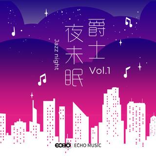 爵士夜未眠 Vol.1 Jazz Night Vol.1