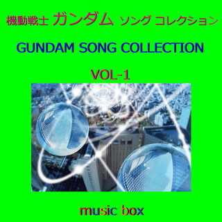 オルゴール作品集 ガンダム ソング コレクション VOL-1 (A Musical Box Rendition of Gundam Song Collection Vol-1)