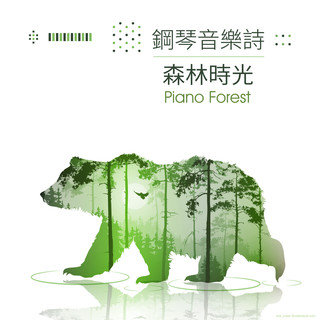鋼琴音樂詩:森林時光