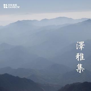 澤雅集 - 現場版