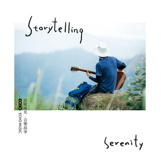 沿途風光.音樂故事 Storytelling.Serenity