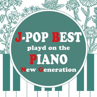 ピアノで聴くJ-POP BEST New Generation (J-Pop Best Selection Played by Piano \'\'New Generation\'\')