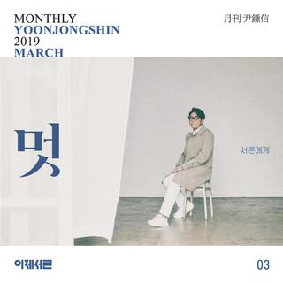 Classy (Monthly Project 2019 Marcah Yoon Jong Shin) (멋 (2019 월간 윤종신 3 월호))