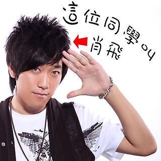 這位同學叫肖飛