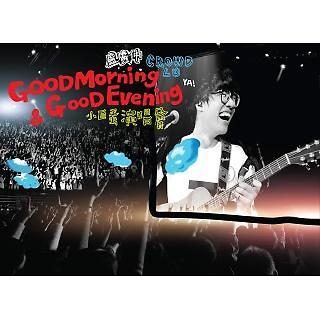 Good Morning & Good Evening 小巨蛋演唱會