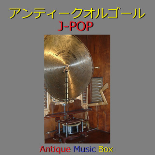 アンティークオルゴール作品集 J-POP VOL-7 (A Musical Box Rendition of J-Pop Vol-7)