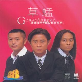 寶麗金88極品音色系列 - 草蜢