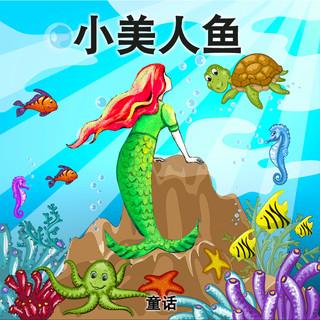 The Little Mermaid (小美人魚)
