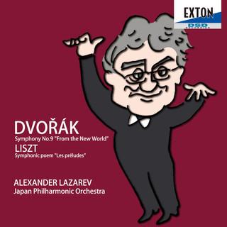 ドヴォルザーク:交響曲第 9 番「新世界より」、リスト:交響詩「前奏曲」