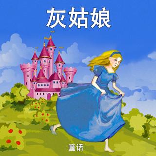 Cinderella (灰姑娘)