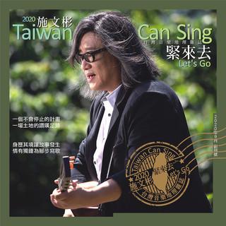 緊來去~ 台灣音樂地理雜誌雙CD