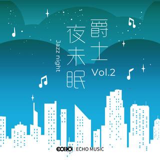 爵士夜未眠 Vol.2 Jazz Night Vol.2