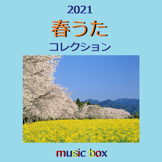 2021年 春うた オルゴール作品集 VOL-1 (A Musical Box Rendition of 2021 Haruuta Vol-1)